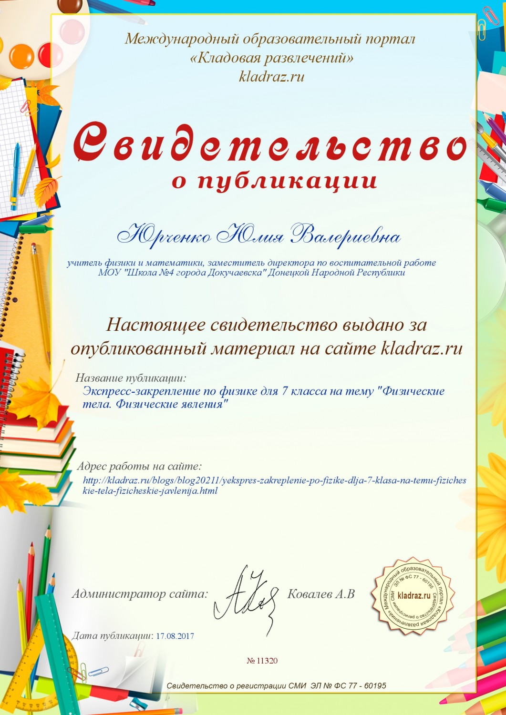 Публикации о конкурсе учитель года